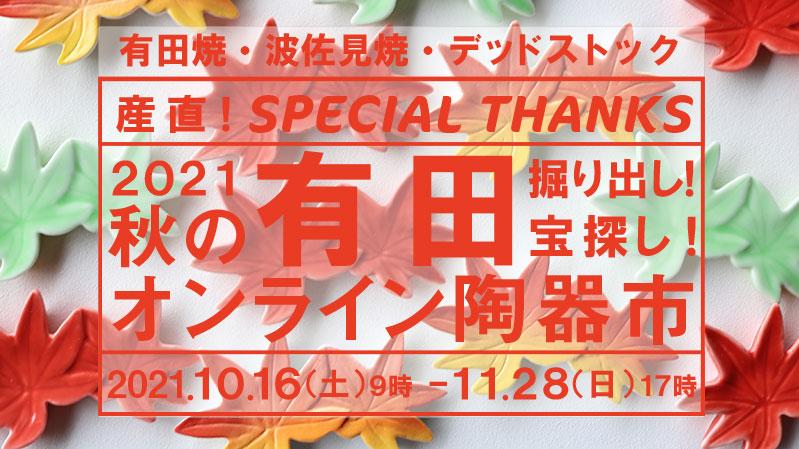 Web有田陶器市オンライン2021