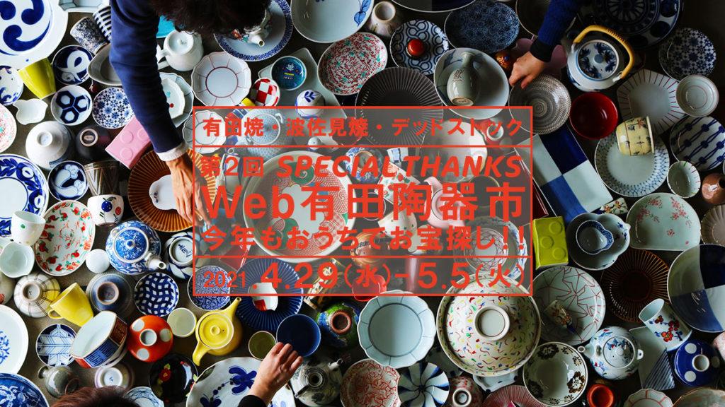 Web有田陶器市2021